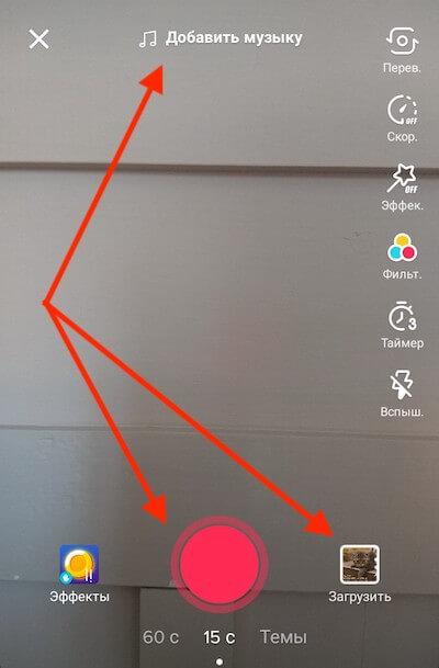 Инструкция по добавлению своих аудио в Тик ток