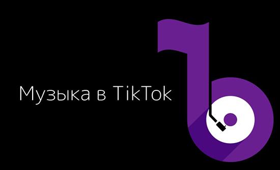 Как искать музыку из Тик тока