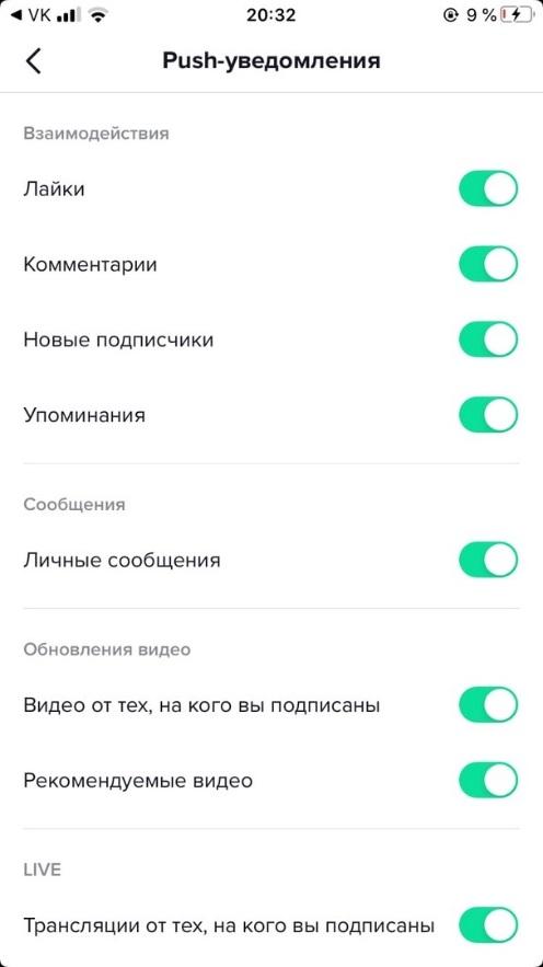 Инструкция по отключению уведомлений в Тик ток