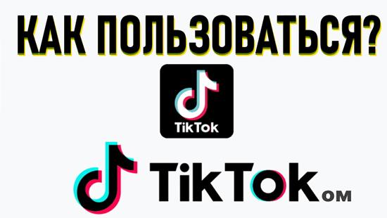 Полное руководство по использованию Тик ток