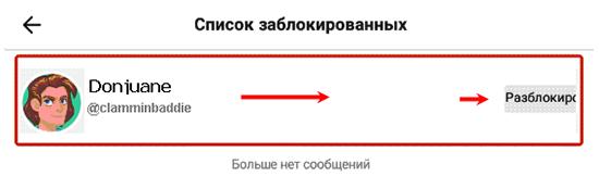 Заблокирован в Тик-токе: как происходит разблокировка пользователя