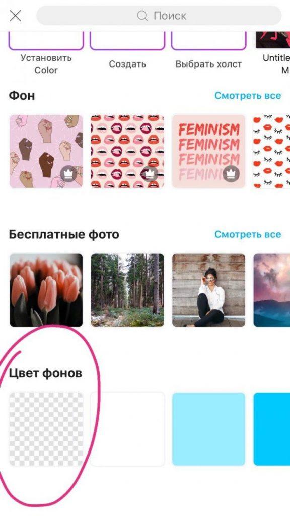 Как сделать прозрачную аватарку в ТикТоке