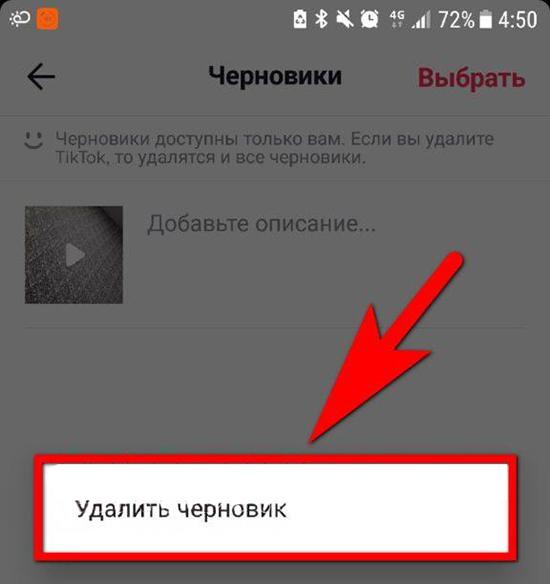 Сохраняем видео из черновика в соцсети Тик ток