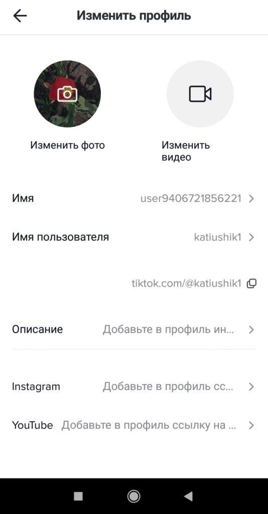 Инструкция по удалению аватарки в Тик ток