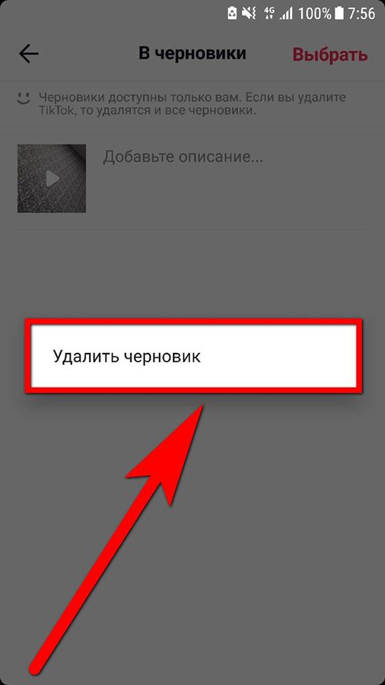 Как быстро и просто удалить видео из Тик Тока