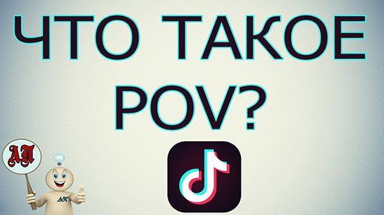 Pov Pic