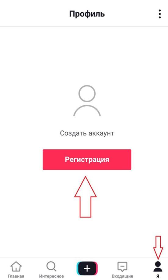 Инструкция по регистрации в Тик ток