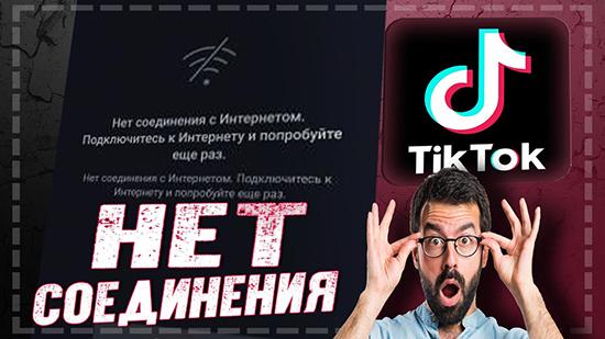 «Нет соединения с интернетом» в Тик ток: что делать