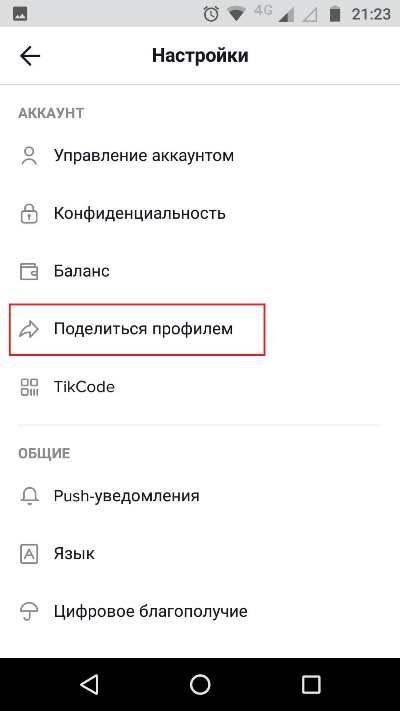 Полезный лайф-хак для пользователей: Как скопировать ссылку в тик токе своего аккаунта