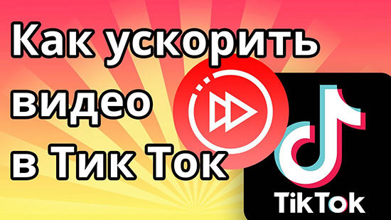 Способы управления скоростью видео в Тик токе