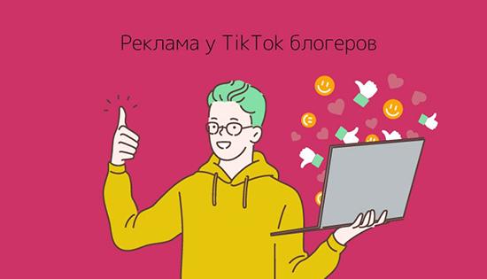 Как заказать рекламу у блоггера в Тик ток