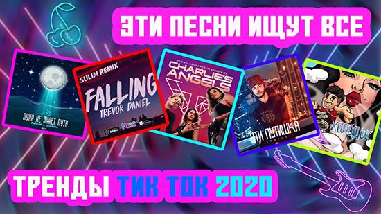 Рейтинг английских песен из Тик тока за 2019-2020 год