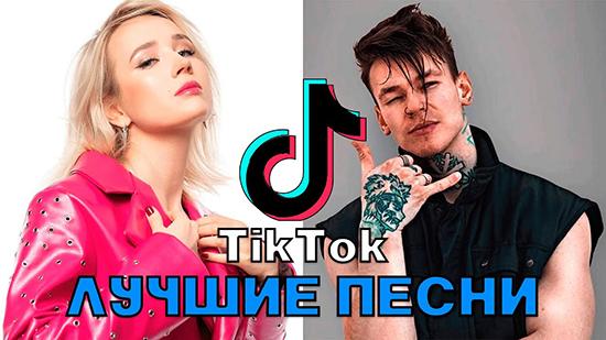 Рейтинг музыки из Тик ток за сентябрь 2020